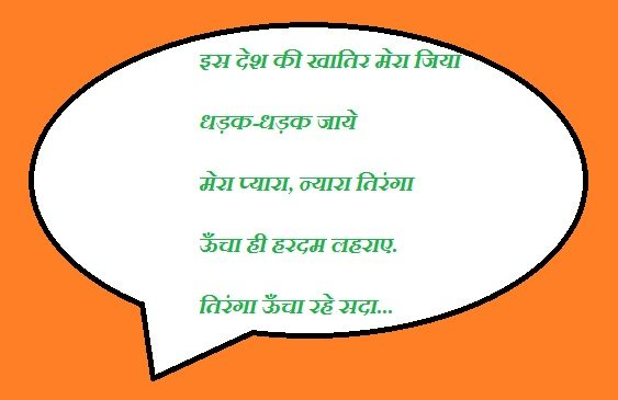Azaadi Latest Watsapp Messages, Wishes, Shayari In Hindi