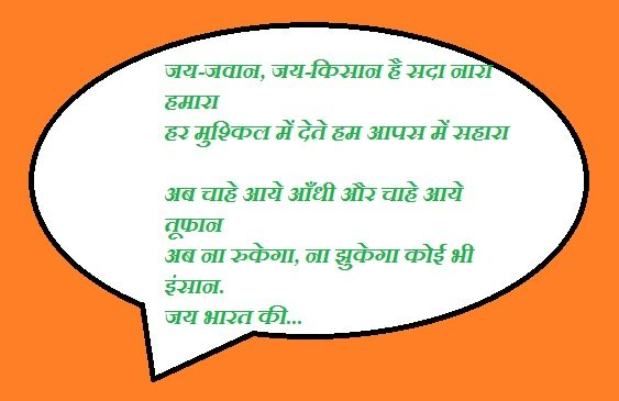 Independence Day Latest Watsapp Messages, Wishes, Shayari In Hindi