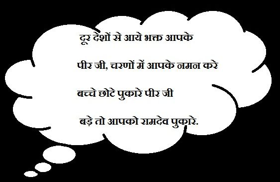 Runicha Wale baba Messages, Wishes, SMS In Hindi