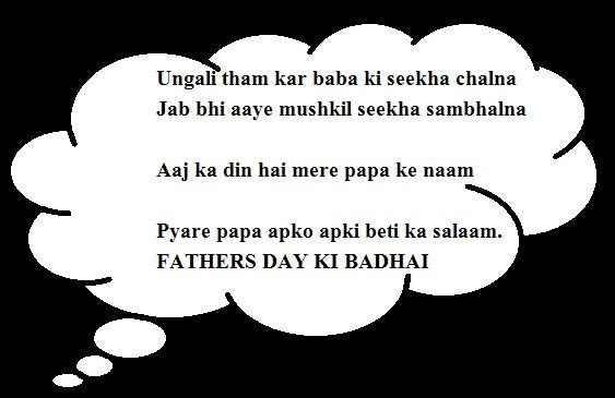 Most Touching Fathers Day Quotes, Watsapp Messages In Hindi font