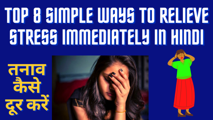 Top 10 Simple ways to relieve stress immediately in Hindi